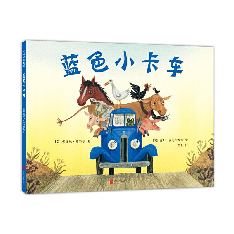 蓝色小卡车 真正让低幼宝宝从头听到尾的故事绘本,涵盖宝宝喜爱的三大元素——动物、交通工具和拟声词,认知动物、数字和颜色。美国儿童图书馆协会指定读物,系列销量超过160万册!——爱心树童书出品