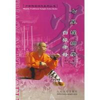 封面有磨痕-XY-七星螳螂拳--白猿孝母--少林传统功夫系列丛书 9787500928454 人民体育出版社 枫林苑图
