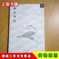 【二手9成新】渔具列传