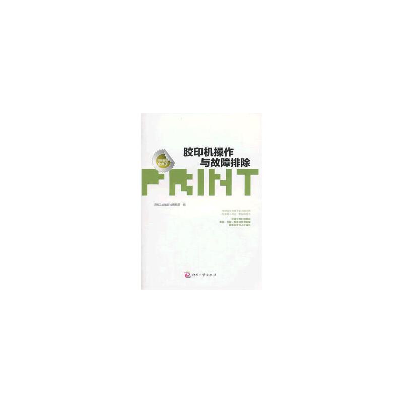 胶印机操作与故障排除