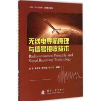 无线电导航原理与信号接收技术 吴苗 等 编著