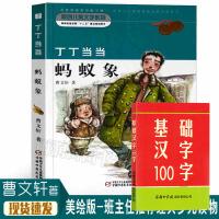 丁丁当当 蚂蚁象 中国儿童文学 儿童课外阅读 帽子系列 三口子 儿童童话故事 曹文轩的书 小学生课外书3-6年级必读