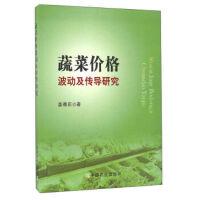 蔬菜价格波动及传导研究 姜雅莉 9787109216785