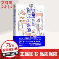 你是你吃出来的 夏萌 著 中医食疗健康养生食疗 家庭医生生活参考书籍 营养搭配家庭书籍