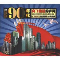新华书店原装正版 红色经典 知音 90年代 突飞猛进的岁月 2DSDCD