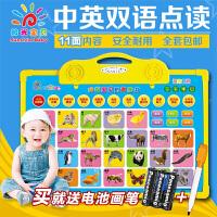 阳光宝贝有声挂图 儿童有声画板0-3-6岁宝宝学说话 语言启蒙早教玩具看图识字语音动物水果拼音卡片 英语教材点读认知发声