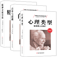 现货精神分析系列三部曲:弗洛伊德、荣格、阿德勒经典著作 精神分析引论+心理类型+自卑与 人格心理学读心术大全集梦的解析