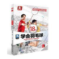 18天学会羽毛球包长春,姜山,王亮,郑风家 著吉林科学技术出版社9787538480948
