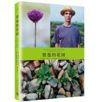 贾曼的花园(全彩精装) 陶立夏译 正版新书 英国散文集 2051819