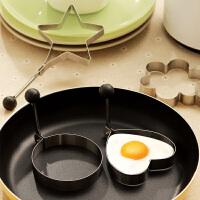 欧润哲 4只装 不锈钢煎蛋器饼干煎蛋模具 创意厨房多功能不粘爱心煎蛋圈烘焙工具