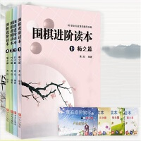 围棋进阶读本(梅.兰.竹.菊)(套装全4册) 青岛出版社