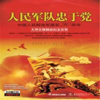 新华书店正版 人民军队忠于党 中国人民解放军建军90周年32CD 2DVD