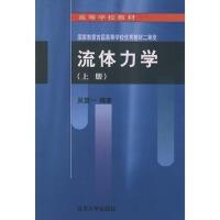 流体力学(上册)――高等学校教材