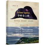 拿破仑之路,傅杰妮,上海人民出版社9787208115187