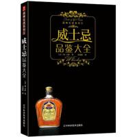 威士忌品鉴大全 [日] 潘波若,书锦缘 辽宁科学技术出版社