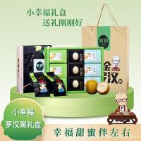 沁漓 小幸福广西桂林特产低温脱水罗汉果礼盒盒装