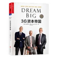 【新华自营】3G资本帝国 北京联合出版有限公司 克里斯蒂娜・柯利娅著 9787559603791