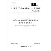 DL/T 998―2016 石灰石―石膏湿法烟气脱硫装置性能验收试验规范(代替DL/T 998―2006)