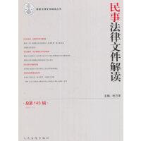 民事法律文件解�x(�第143�)(2016.11)