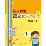 随堂检测:语文同步作业 一年级(下)