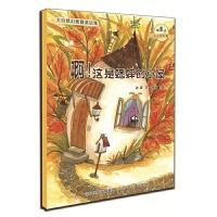 【二手书旧书9成新】大自然幻想微童话集:啊!这是蟋蟀的小屋冰波,王一梅 等 著河北少年儿童9787537663618