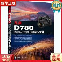 尼康D780摄影与视频拍摄技巧大全,化学工业出版社【新华书店】