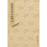 谦益斋诗词楹联集 对联书 对联作品集 西泠印社出版社