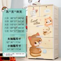 特大号收纳柜子抽屉式加厚儿童衣柜组合储物柜玩具整理箱五斗柜 7层【下单减10元 加大容量】