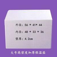 高密度加厚高密度特大号泡沫箱医药箱生物试剂保温箱冷藏箱(拍的话请联系客服)
