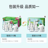 【支持礼品卡】薄荷驱蚊套装4瓶1器液体电热加热器灭蚊液家用电蚊香液 y0y