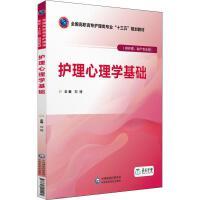 护理心理学基础(供护理、助产专业用) 中国医药科技出版社