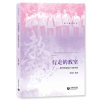 行走的教室--跨学科深度学习新空间/新中教育丛书