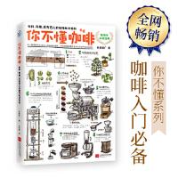 你不懂咖啡:有料、有趣、还有范儿的咖啡知识百科 [日]石胁智广 快读慢活 出品 江苏文艺出版社 978753997527