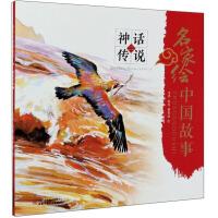名家绘中国故事――神话传说二 中国少儿