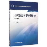 生物技术制药概论(第三版)(全国高等医药院校药学类第四轮规划教材)