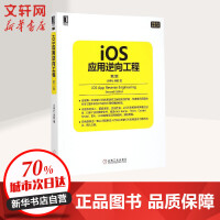 iOS应用逆向工程(第2版) 沙梓社,吴航 著