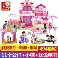 男孩小鲁班拼装积木女孩玩具塑料公主别墅儿童3-6周岁6-12岁以上 男孩 494颗粒 浪漫餐厅+钢琴独奏+喷泉