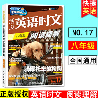 正版 快捷英语 活页英语时文 阅读理解 八年级/8年级 NO.17 第17期 初二英语时文阅读 中国电力出版社 骑摩托车的狗狗