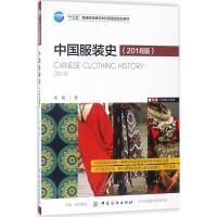 中国服装史(2018版) 中国纺织出版社