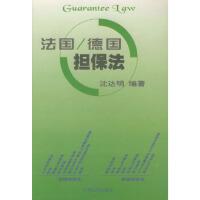 法国 / 德国法,沈达明著,中国法制出版社9787800837159