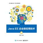 【正版全新直发】Java EE企业级应用技术 姜志强 9787121344442 电子工业出版社