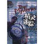 精灵迷踪,图托 ,扈喜林,重庆出版社9787536686328