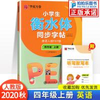 小学生衡水体同步字帖四年级上册英语 人教PEP版