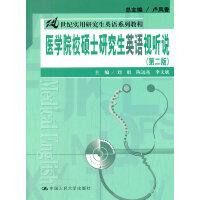 医学院校硕士研究生英语视听说(第二版)(21世纪实用研究生英语系列教程)(附赠光盘)
