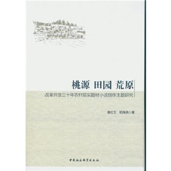 桃源 田园 荒原-(改革开放三十年农村现实题材小说创作主体研究)