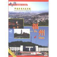 中国行-福州中国历史文化名城DVD( 货号:2000018305362)