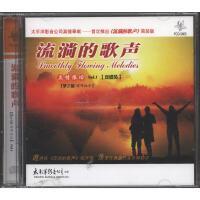 梦之旅演唱组合-流淌的歌声VOL.1(双碟装)CD( 货号:2000013040749)