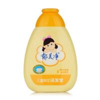 郁美净 甜橙儿童鲜奶洁发宝200ml 洗发水 温和保湿滋润