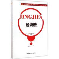 经济法 中国人民大学出版社