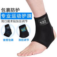 脚部护腕 脚腕护踝绷带男女防崴脚扭伤篮球护脚套护脚踝防护跟腱护具运动HW